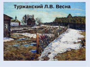 Туржанский Л.В. Весна