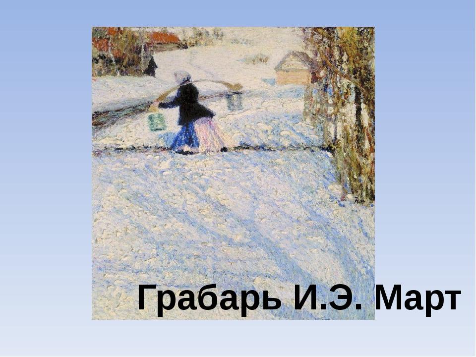 Грабарь И.Э. Март