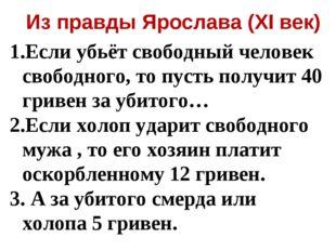 Если убьёт свободный человек свободного, то пусть получит 40 гривен за убитог