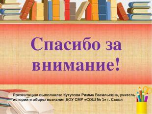 Презентацию выполнила: Кутузова Римма Васильевна, учитель истории и обществоз