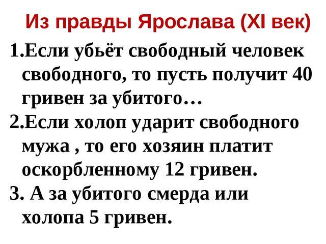 Если убьёт свободный человек свободного, то пусть получит 40 гривен за убитог...