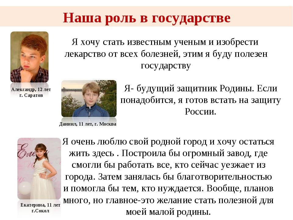 Наша роль в государстве Александр, 12 лет г. Саратов Я- будущий защитник Роди...