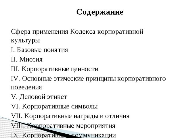 Содержание Сфера применения Кодекса корпоративной культуры I. Базовые поняти...