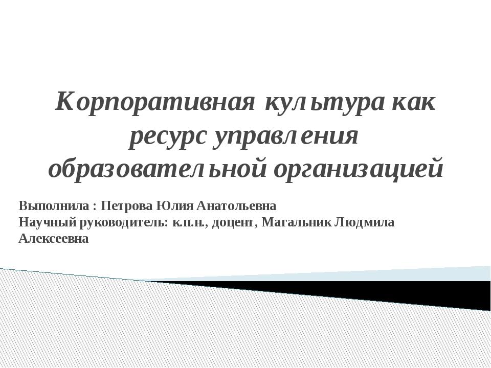 Корпоративная культура как ресурс управления образовательной организацией Вып...