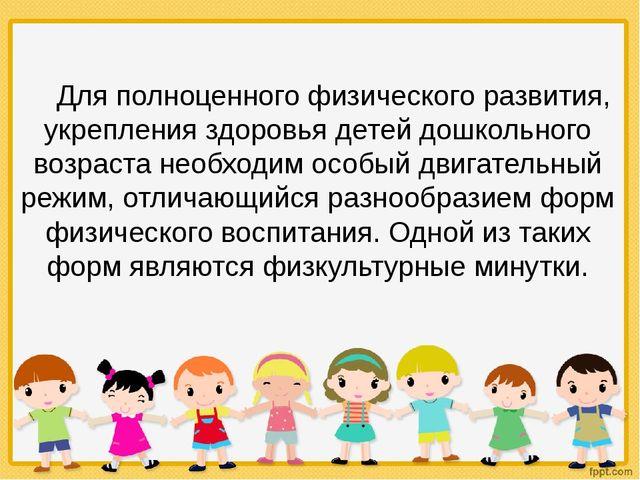 Для полноценного физического развития, укрепления здоровья детей дошкольног...
