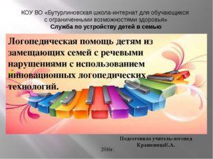 КОУ ВО «Бутурлиновская школа-интернат для обучающихся с ограниченными возможн