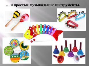 … и простые музыкальные инструменты.