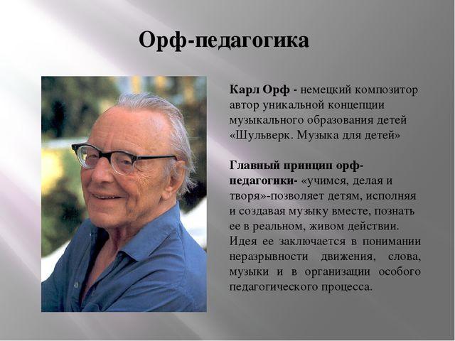 Орф-педагогика Карл Орф - немецкий композитор автор уникальной концепции музы...
