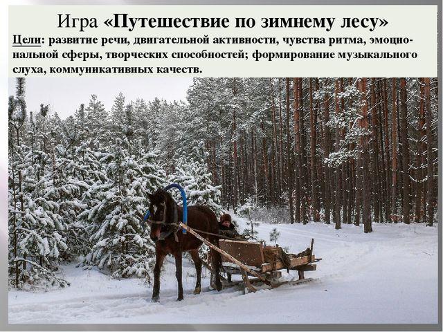 Игра «Путешествие по зимнему лесу» Цели: развитие речи, двигательной активно...