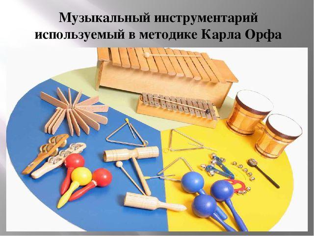 Музыкальный инструментарий используемый в методике Карла Орфа