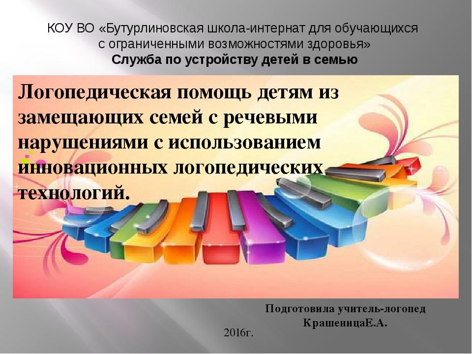 КОУ ВО «Бутурлиновская школа-интернат для обучающихся с ограниченными возможн...