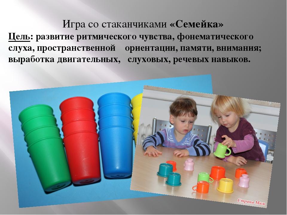 Игра со стаканчиками «Семейка» Цель: развитие ритмического чувства, фонематич...