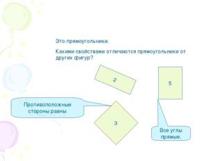 2 5 3 Это прямоугольники. Какими свойствами отличаются прямоугольники от друг