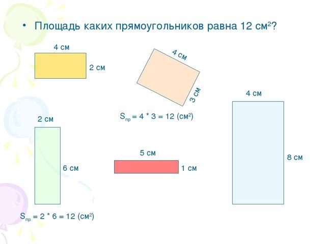 Площадь каких прямоугольников равна 12 см2? 4 см 2 см 4 см 3 см 4 см 8 см 2 с...