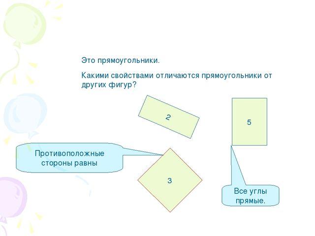 2 5 3 Это прямоугольники. Какими свойствами отличаются прямоугольники от друг...