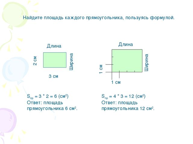 Найдите площадь каждого прямоугольника, пользуясь формулой. 3 см Длина Ширина...