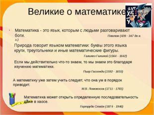 Великие о математике Математика - это язык, которым с людьми разговаривают бо