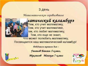 3 день Математическое соревнование «Математический каламбур» Тем, кто учит м