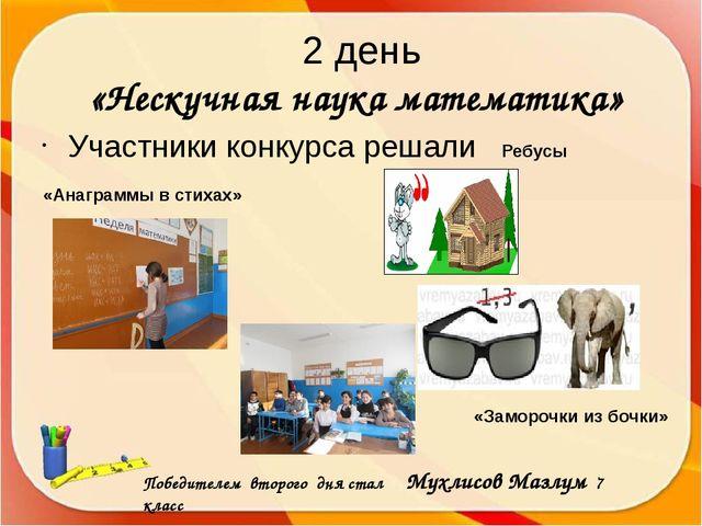 2 день «Нескучная наука математика» Участники конкурса решали Ребусы «Анаграм...