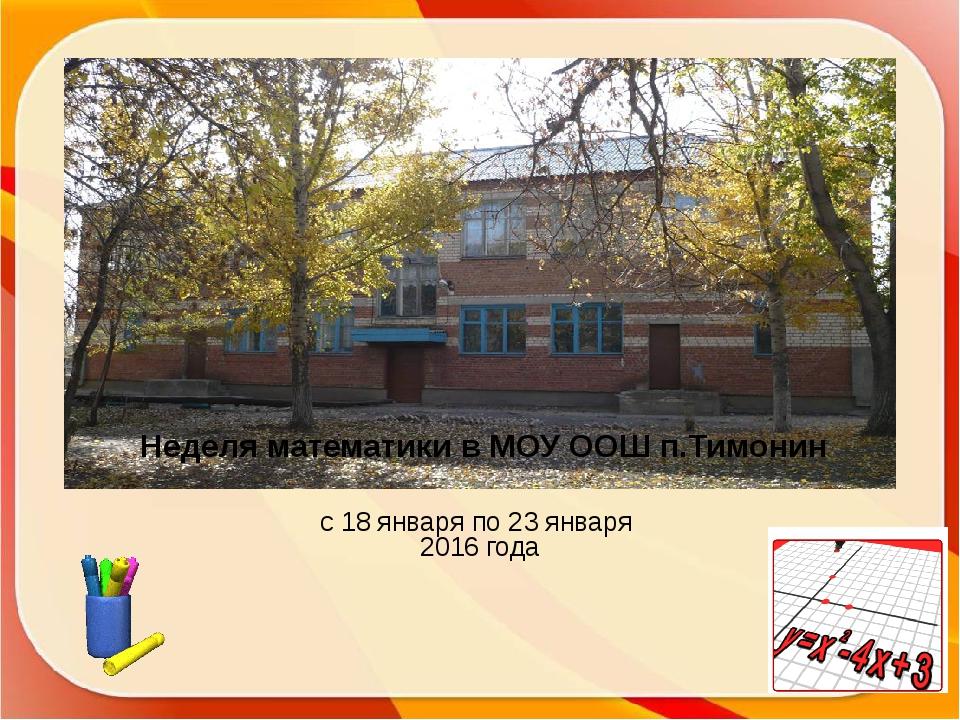 с 18 января по 23 января 2016 года Неделя математики в МОУ ООШ п.Тимонин