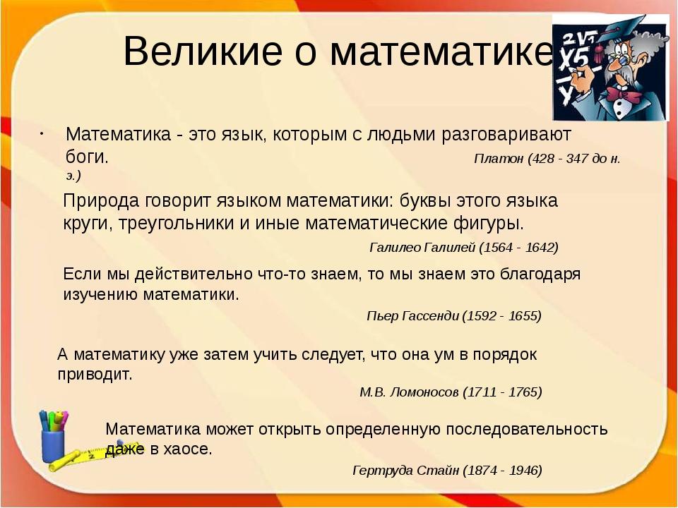 Великие о математике Математика - это язык, которым с людьми разговаривают бо...