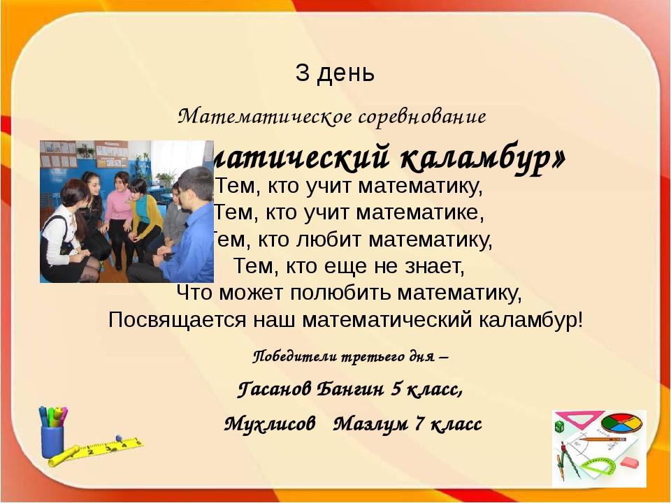 3 день Математическое соревнование «Математический каламбур» Тем, кто учит м...