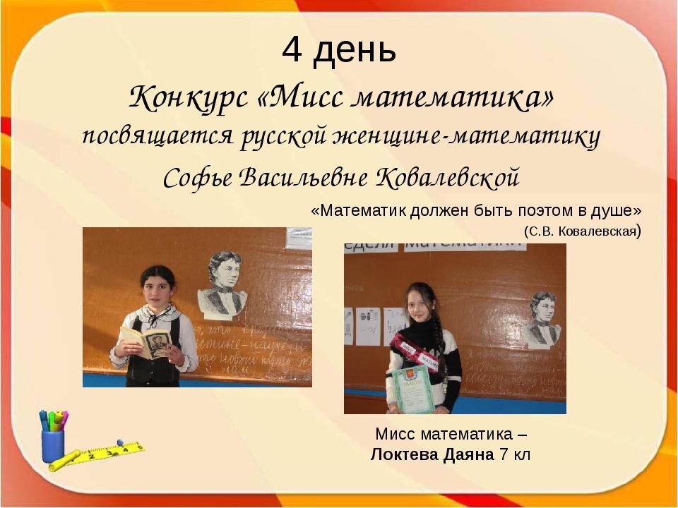 4 день Конкурс «Мисс математика» посвящается русской женщине-математику Софье...