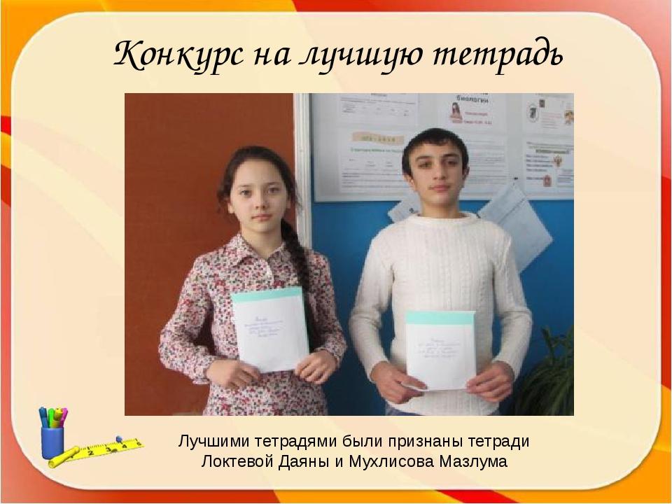 Конкурс на лучшую тетрадь Лучшими тетрадями были признаны тетради Локтевой Да...