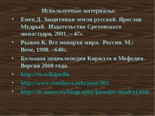 Используемые материалы: Емец Д. Защитники земли русской. Ярослав Мудрый. Изда