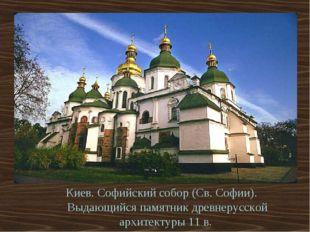 Киев. Софийский собор (Св. Софии). Выдающийся памятник древнерусской архитект