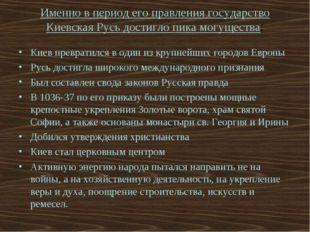 Именно в период его правления государство Киевская Русь достигло пика могущес