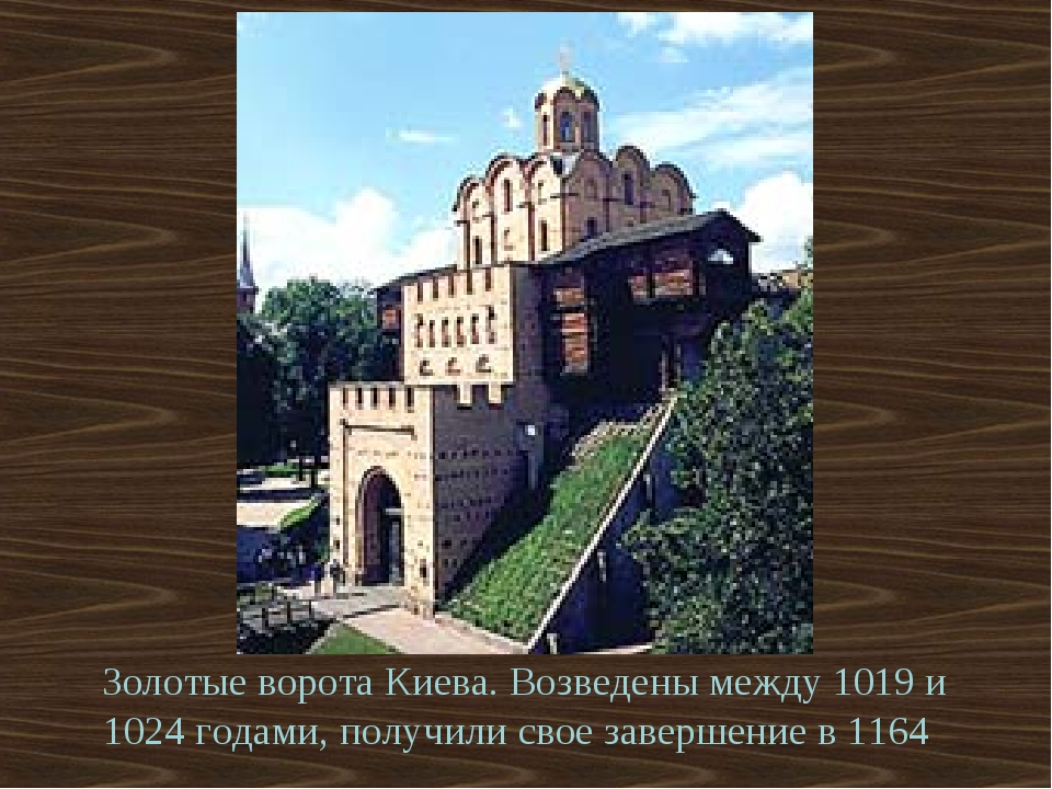 Золотые ворота Киева. Возведены между 1019 и 1024 годами, получили свое завер...