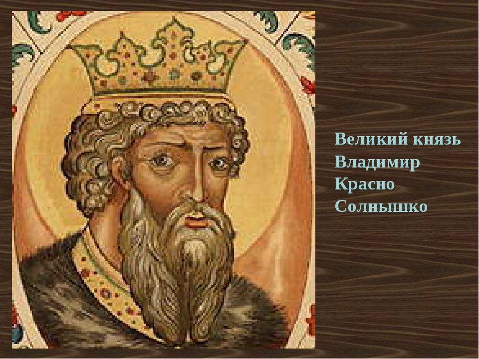 Великий князь Владимир Красно Солнышко