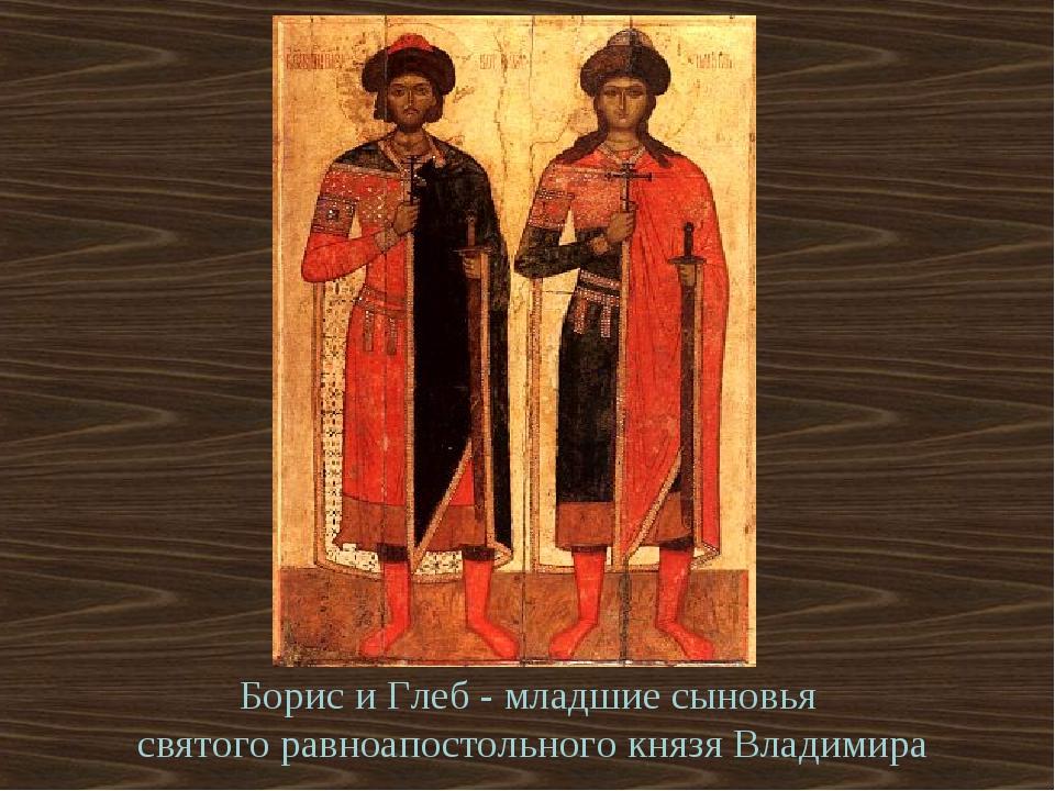Борис и Глеб - младшие сыновья святого равноапостольного князя Владимира
