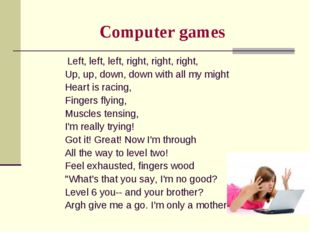 Computer games Left, left, left, right, right, right, Up, up, down, down with