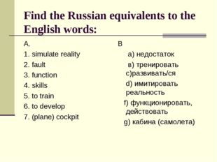 Find the Russian equivalents to the English words: A. 1. simulate reality 2.
