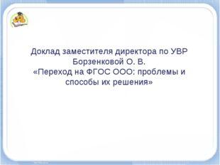 Доклад заместителя директора по УВР Борзенковой О. В. «Переход на ФГОС ООО: п