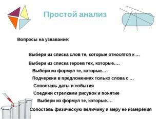 Простой анализ Вопросы на узнавание: Выбери из списка слов те, которые относя