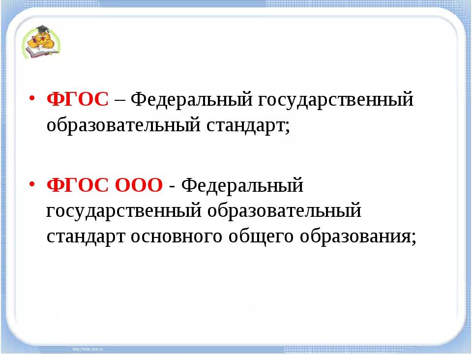 ФГОС – Федеральный государственный образовательный стандарт; ФГОС ООО - Федер...