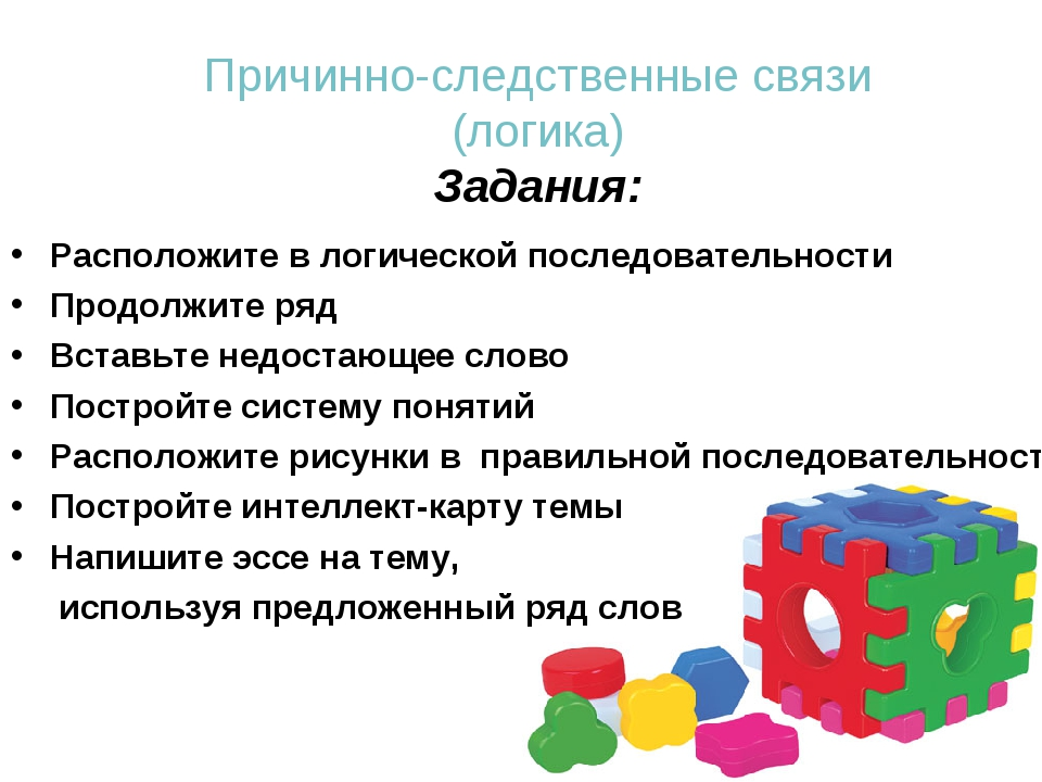 Причинно-следственные связи (логика) Задания: Расположите в логической послед...