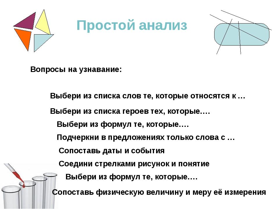 Простой анализ Вопросы на узнавание: Выбери из списка слов те, которые относя...