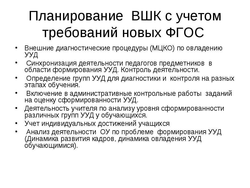 Планирование ВШК с учетом требований новых ФГОС Внешние диагностические проце...