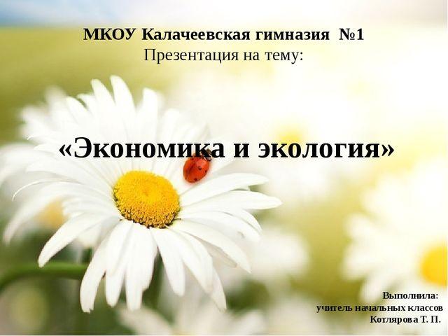 МКОУ Калачеевская гимназия №1 Презентация на тему: «Экономика и экология» Вып...