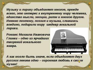 Музыку и лирику объединяет многое, прежде всего, это интерес к внутреннему ми