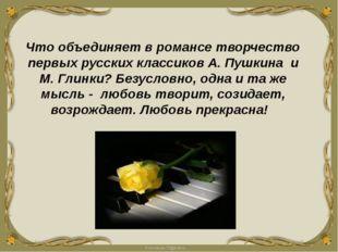 Что объединяет в романсе творчество первых русских классиков А. Пушкина и М.