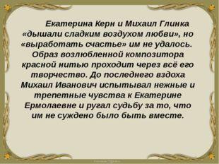 Екатерина Керн и Михаил Глинка «дышали сладким воздухом любви», но «выработа
