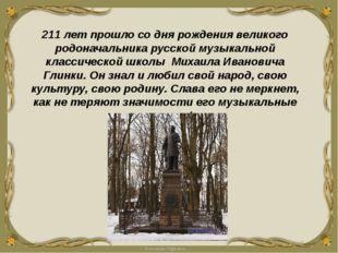 211 лет прошло со дня рождения великого родоначальника русской музыкальной кл