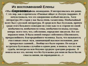 Из воспоминаний Елены Сергеевны «Мы познакомились очень неожиданно. Я интерес