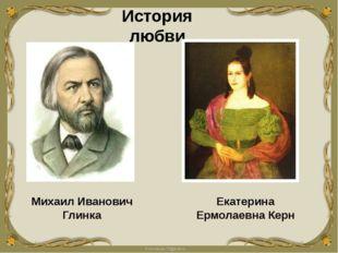 История любви Михаил Иванович Глинка Екатерина Ермолаевна Керн
