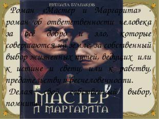 Роман «Мастер и Маргарита» - роман об ответственности человека за всё добро и